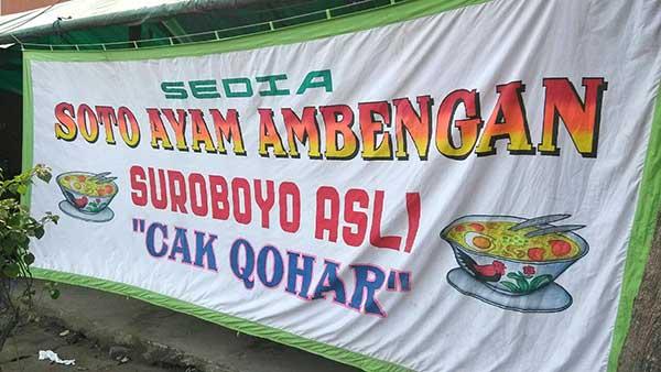 SOTO-AYAM-AMBENGAN-SURABAYA-ASLI-CAK-QOHAR2