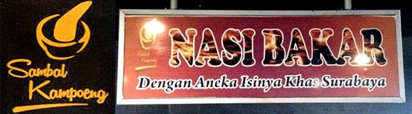 NASI-BAKAR-SAMBAL-KAMPOENG